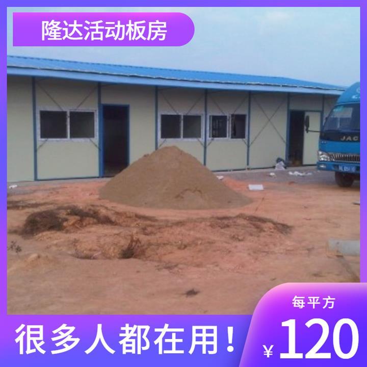 香港住人活动板房出口 活动岗亭 抗震性能好