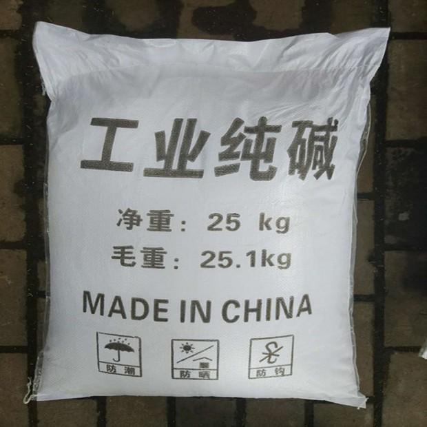 三门峡工业纯碱订购厂家