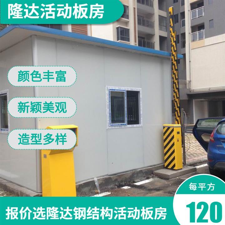 广东彩钢板岗亭材质 组合板房 质量可靠