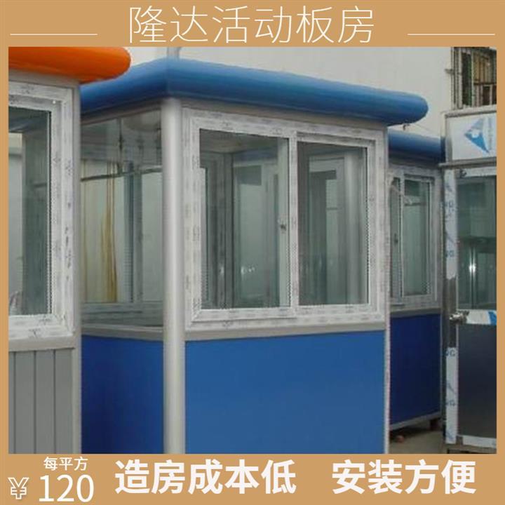 广东停车场岗亭卫生洁净 组合板房 大中小型工程安装