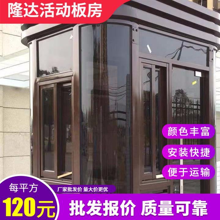 广东不锈钢岗亭安全环保 钢结构房屋 让您贴心省心更安心