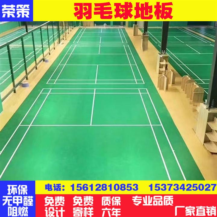 泉州羽毛球PVC地板报价 乒乓球地板厂家 获取报价点这里