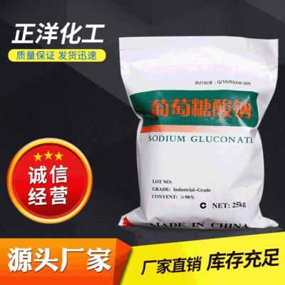 绥化葡萄糖酸钠定制厂