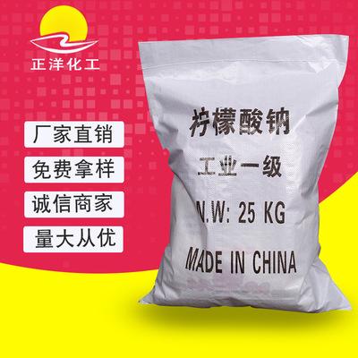 榆林柠檬酸钠生产厂商