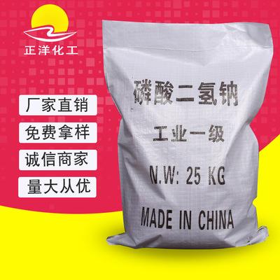 济南磷酸二氢钠供应商