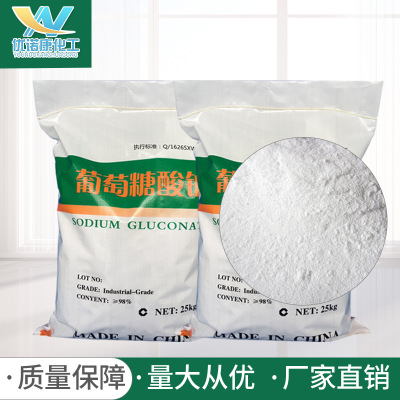 江西葡萄糖酸钠定制厂