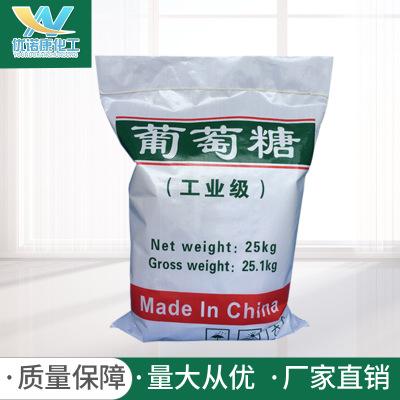 河南工业葡萄糖定制批发 厂家直供优质葡萄糖 优诺康化工如意方中