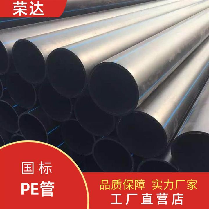 贵阳Pe农灌管报价 pe100管材规格表 在线报价一键获取