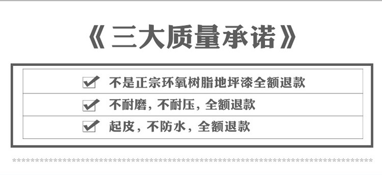 滁州地坪漆订做 地坪漆工程报价 1分钟获取报价