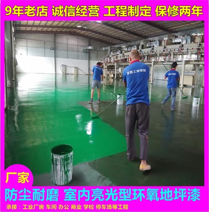 黄江采购环氧树脂地坪漆