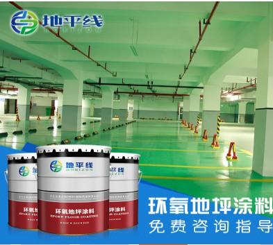 南京全新环氧防腐地坪漆订做 看完这家再做决定