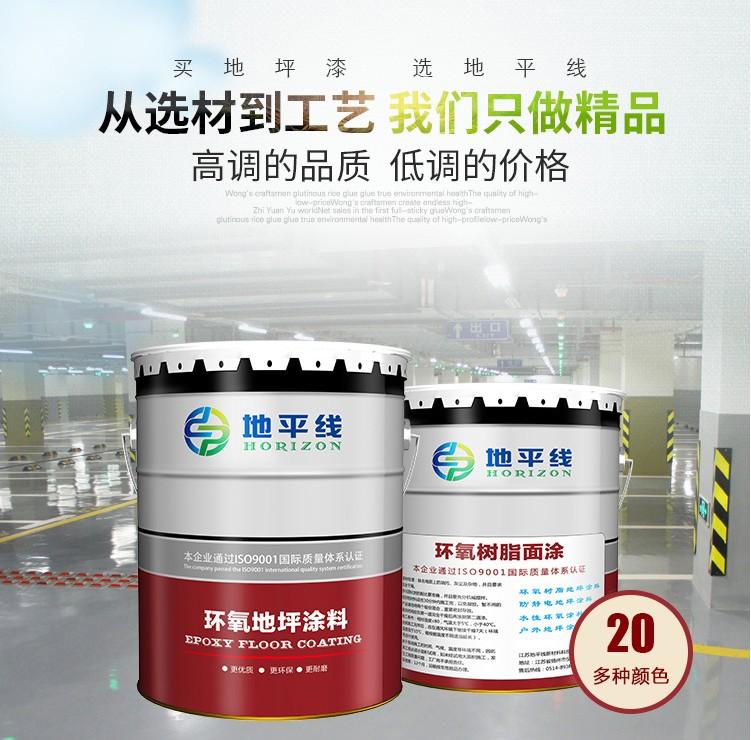 扬州现货环氧防腐地坪漆哪家好 欢迎咨询