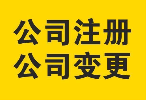 泰国公司注册怎样办理 注册 香港公司 用户的一致选择