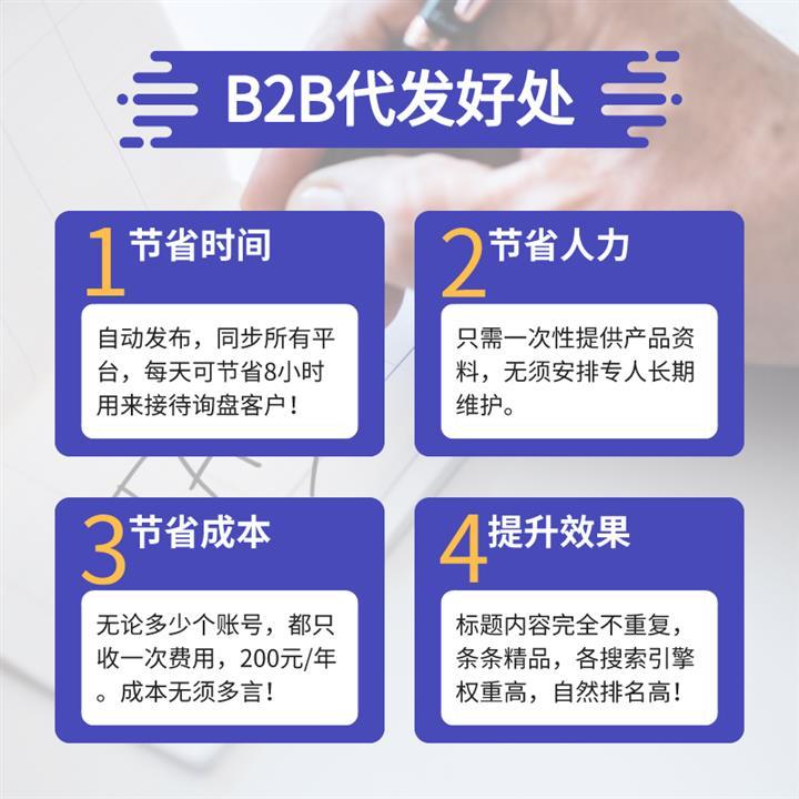 做b2b网站 五三回收网 3-7天出效果 保证收录量