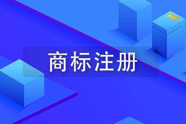 菲律宾商标注册报价 注册越南的商标办理 免费获取报价