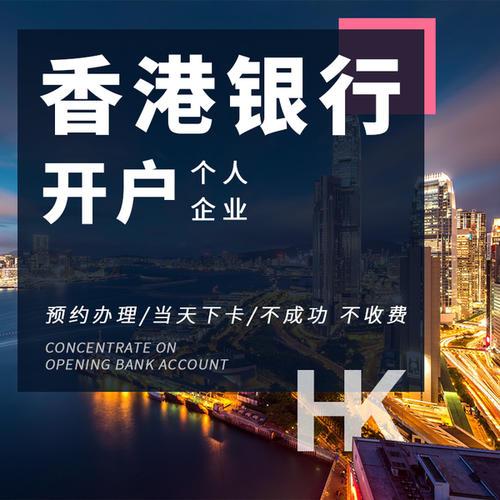 新加坡公司银行开户 文莱的公司银行开户报价 点击进来获取价格