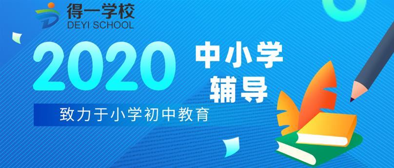 宁波中小学小班课辅导班有哪些 象山中小学科学辅导班 高分冲刺班
