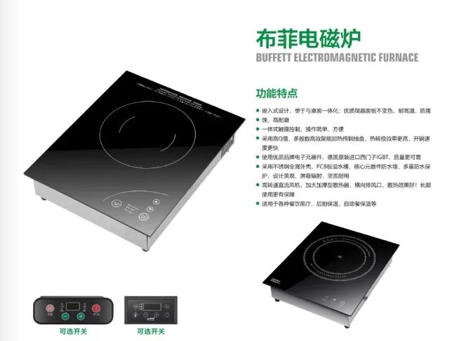 EMC电磁炉 商用四头电磁炉 精确温控