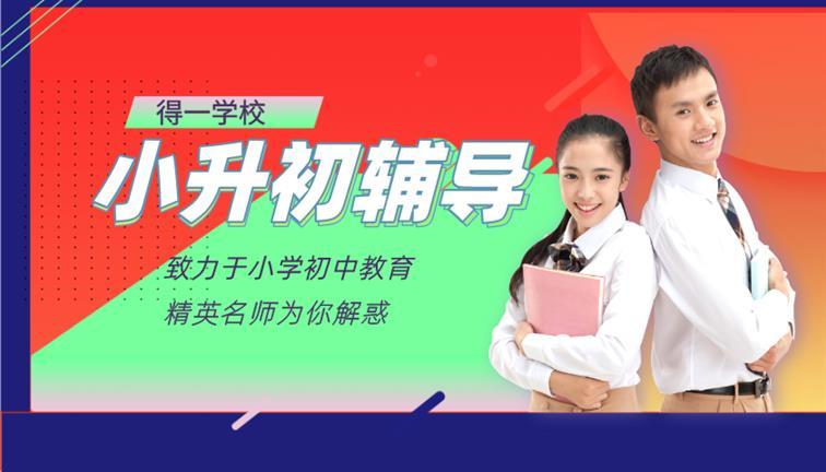 宁波中小学补习班报价 江北中小学数学补习 找辅导就选得一