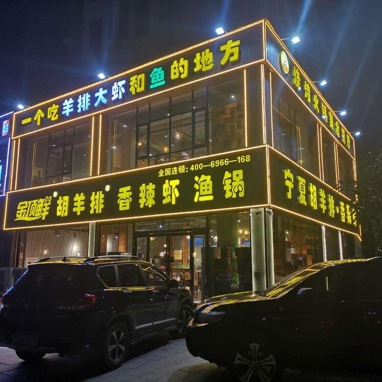 胡羊排金顶鲜 李二鲜鱼加盟总店 一个吃羊排大虾的好地方