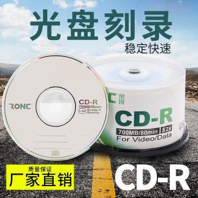 武隆县荣晟光盘DVD制造商 荣晟-现货供应