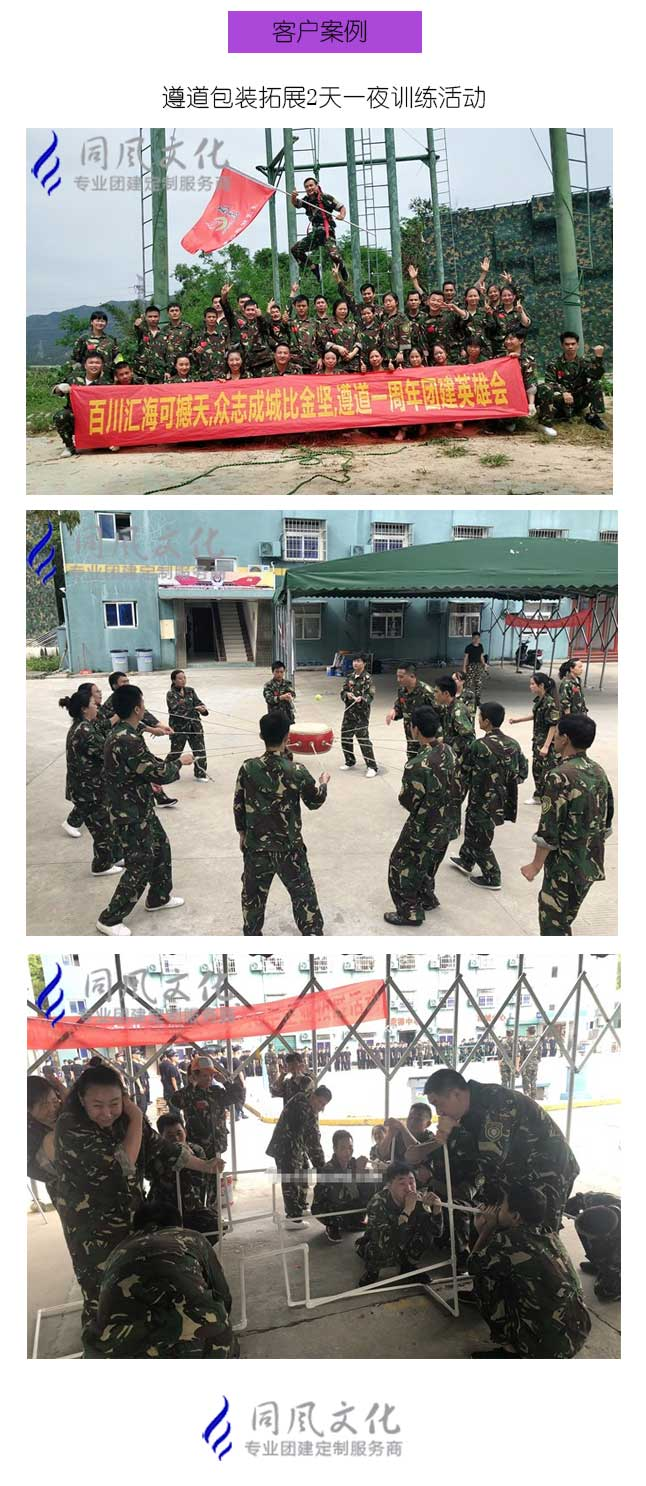 中国体验式培训师