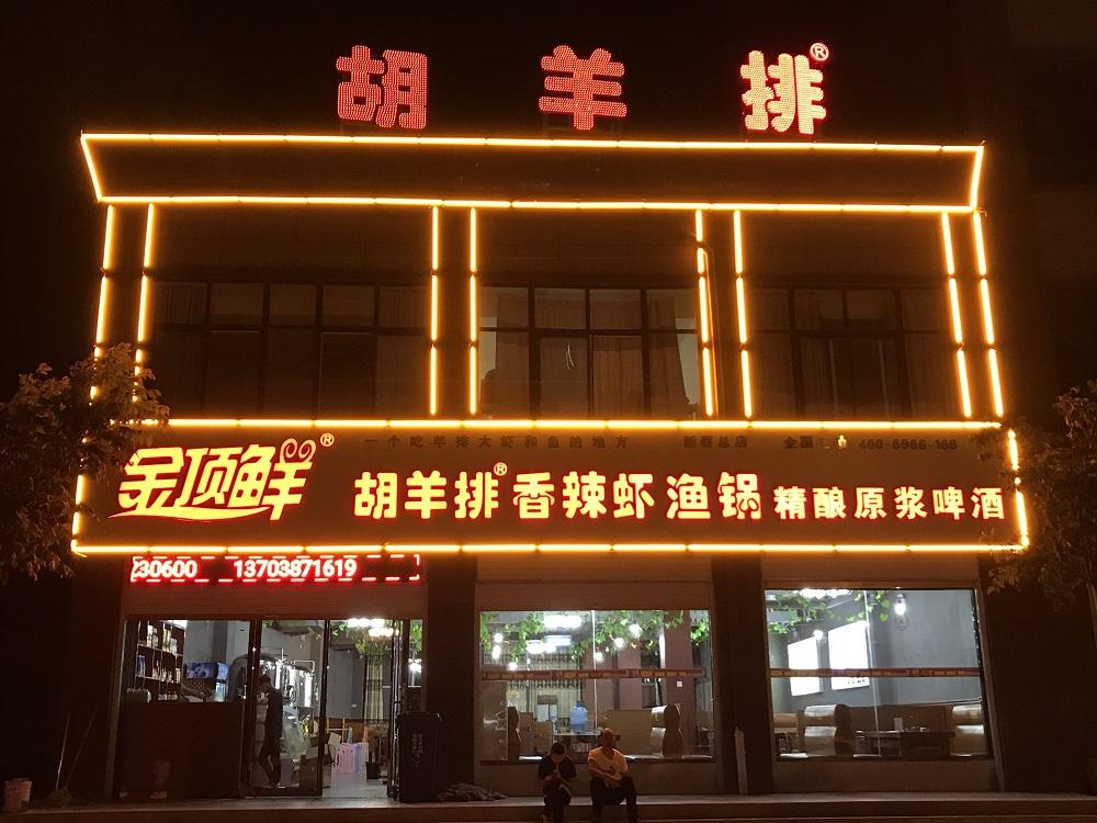 中华胡羊排 李想大虾电话多少 一个吃羊排大虾的好地方