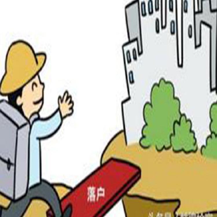 原平江区积分落户补办 苏州好易置业-永远陪在您身边
