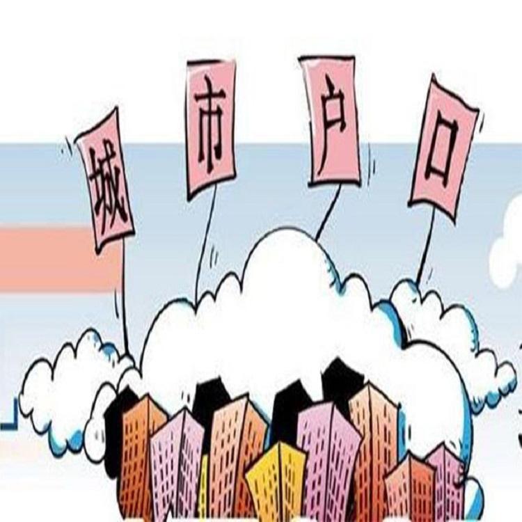 上海落户指标去哪里办 苏州好易置业-您的生活小助手