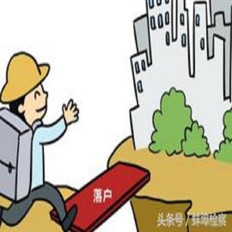 宝山区外地县镇户口新政制度 苏州好易置业-您的生活小助手