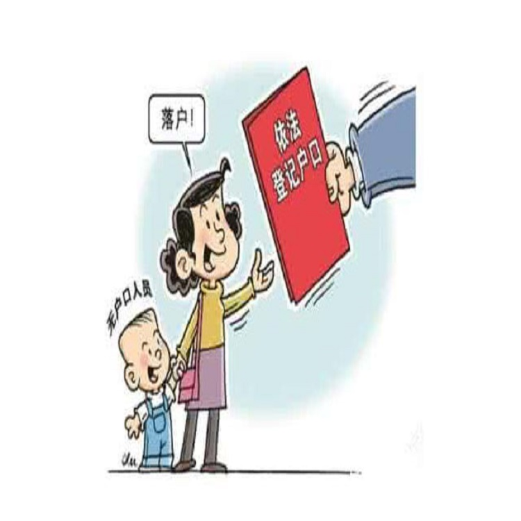 奉贤区户口新政制度查询