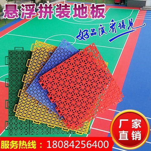 塑胶球场厂家