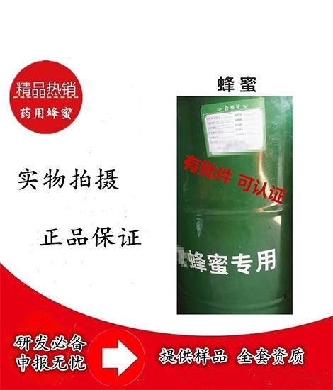 北京知名蜂蜜 西安木成林