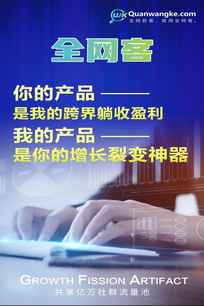 湛江客全渠道获客 企业大数据
