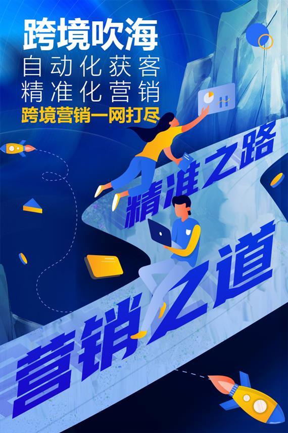 获营销 杭州5G拓客宝线上推广社群自动化