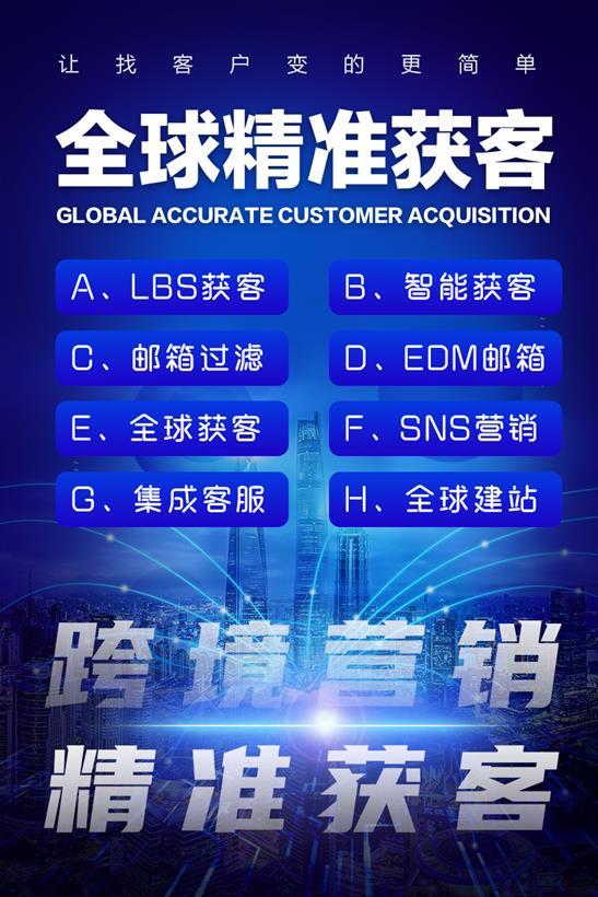 获渠道北京5G拓客宝线上推广智能营销系统