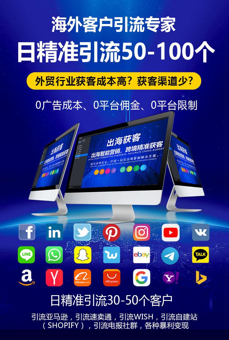 大数据获客 杭州5G拓客宝线上推广 自动化营销