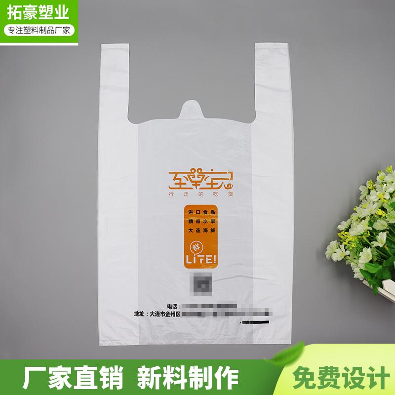 南寧定制背心塑料袋-背心方形袋