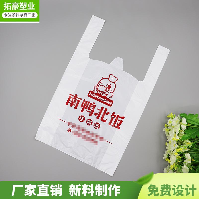 沈阳供应背心袋厂家-订做背心塑料袋