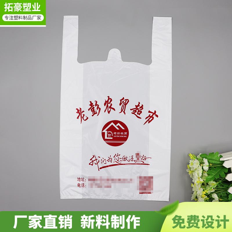 贵阳背心手提塑料袋-塑料背心袋印刷