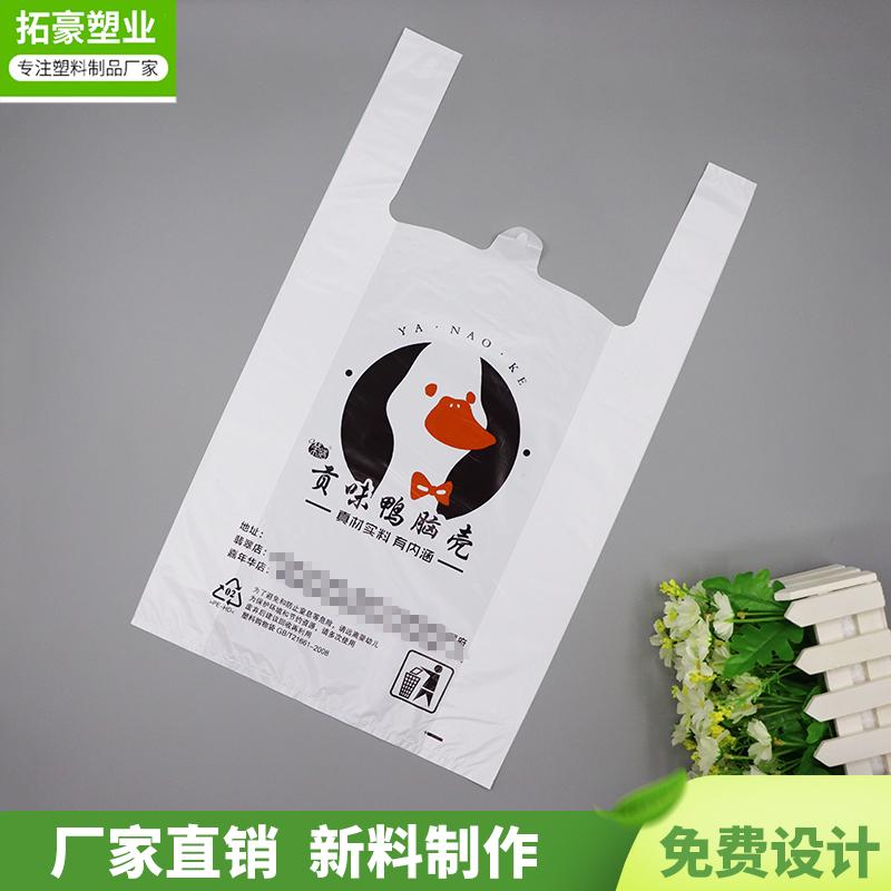 外卖打包袋定做厂家-大同一次性外卖打包袋定做厂家-免费设计