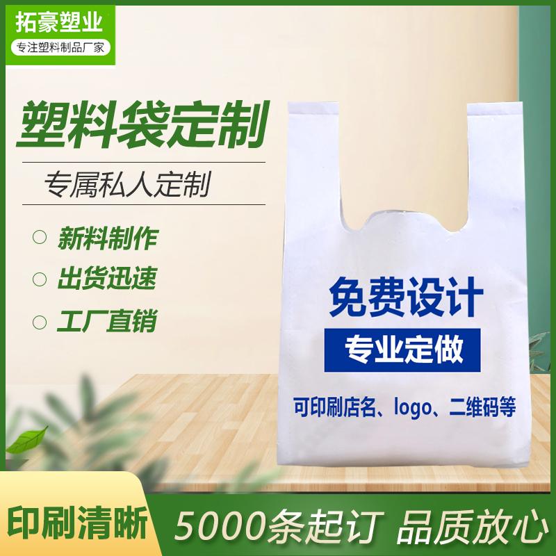 外賣打包袋定制-汕頭加厚外賣打包袋定做價格-免費設計