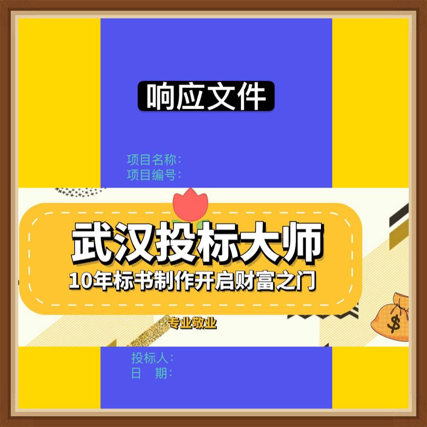 咸宁家具标书制作-为您中标保驾护航