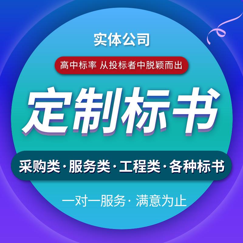 武汉电子标服务