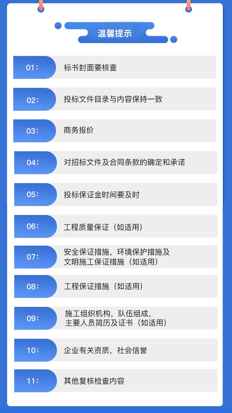 唐山投标咨询服务