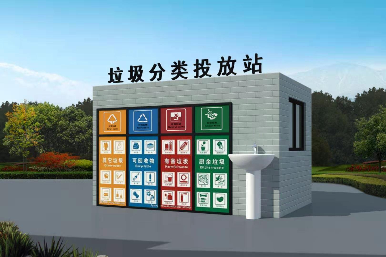 运城移动垃圾房供货商 垃圾分类房设计