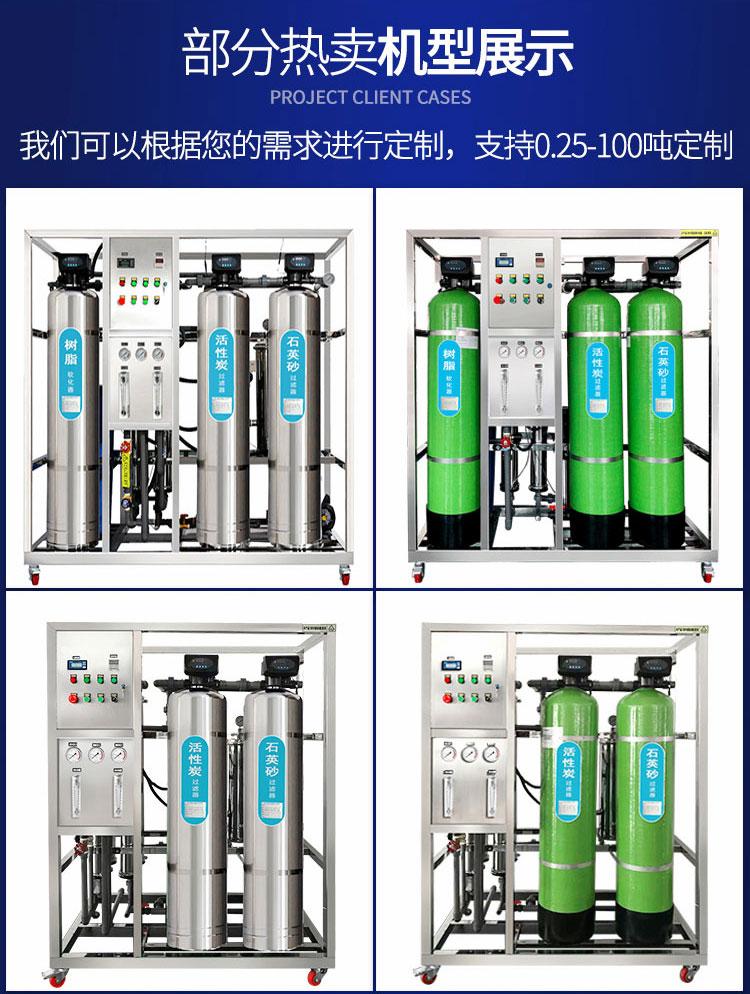焦作8吨大桶水设备