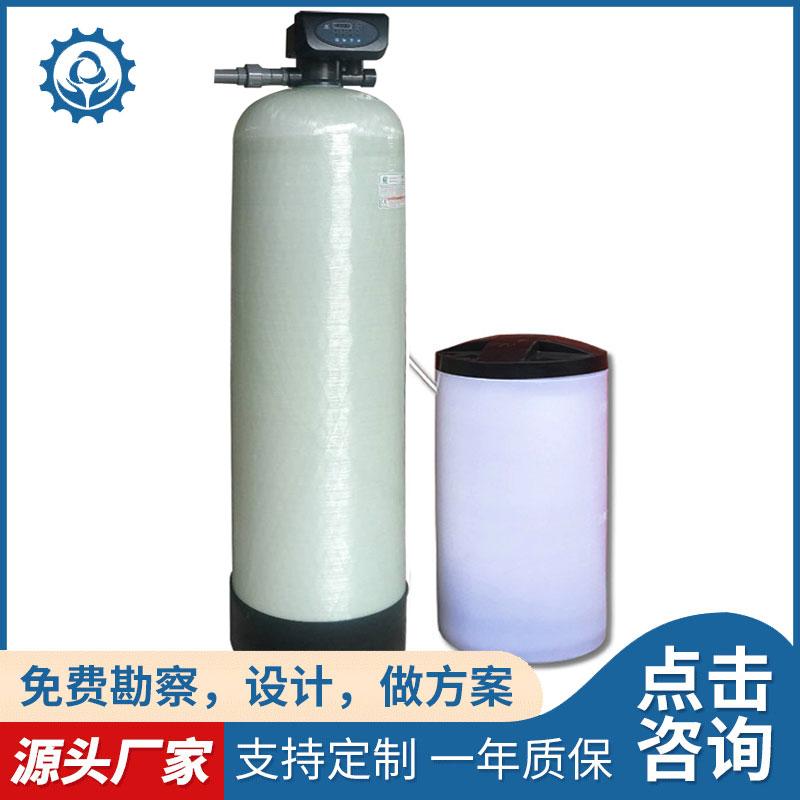 西安软化水设备 富莱克