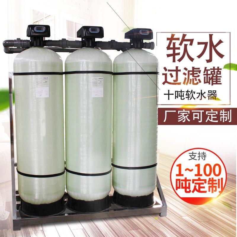洛阳60吨锅炉用水软化