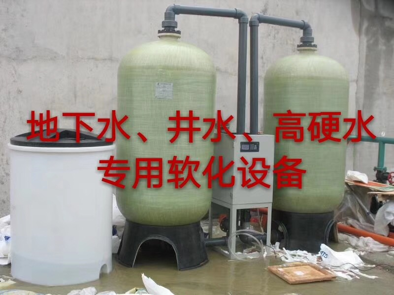 濮阳6吨软化水设备 上门服务